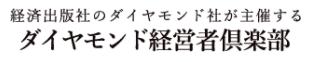 ダイヤモンド経営者倶楽部 2020年度 IPO賞 受賞