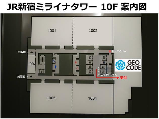 JR新宿ミライナタワー10階案内図:株式会社ジオコード