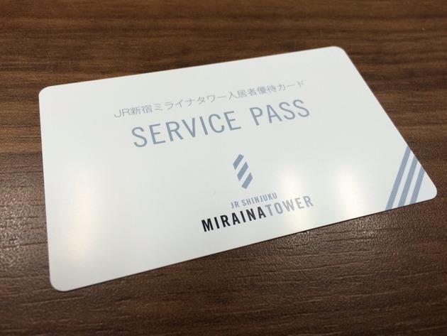 JR新宿ミライナタワー(NEWoMan)入居者優待カードが配られ優越感に浸った 11月