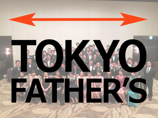 東京ファザーズに上場しました!
