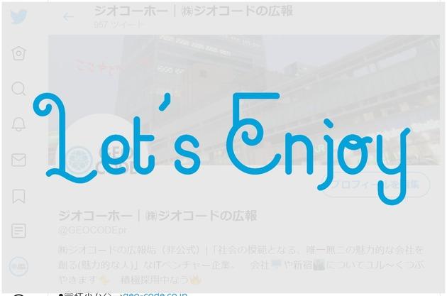 ジオコード広報ブログ「ジオコーホー」はこうやって楽しむ