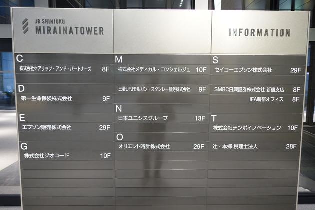 2016年7月時点では13社だったJR新宿ミライナタワーが