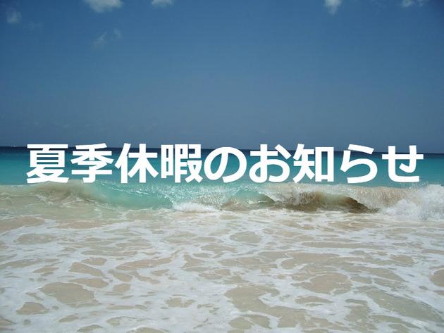 【 事後報告 】夏季休暇のお知らせ