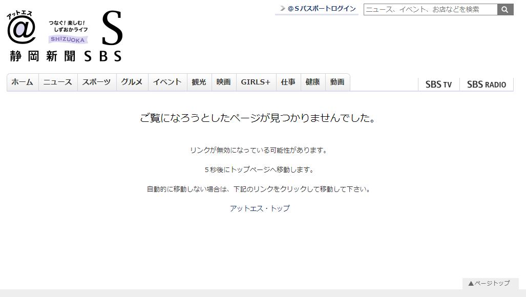 袋井市、都内企業とICT協定 情報発信、知名度向上へ|静岡新聞アットエス