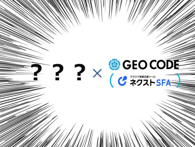 【プレスリリースまとめ】freee社、静岡県袋井市、ワウテック社、、、そして今回は一部上場企業のストライク社と連携。ベンチャーの夏、連携の夏。