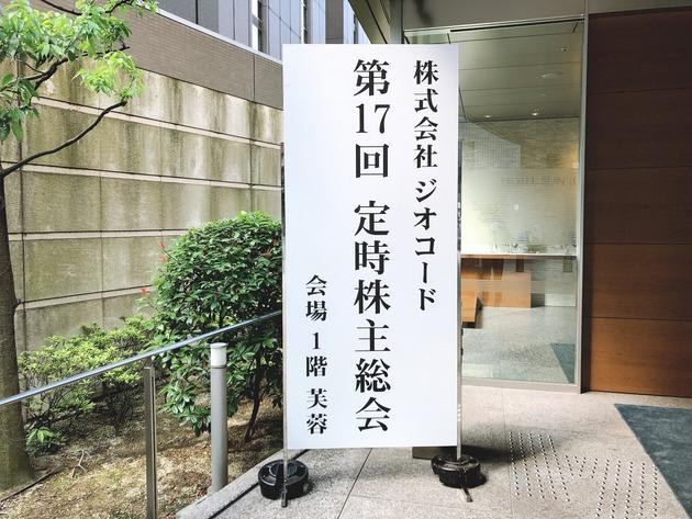 第17回 提示株主総会を開催しました@ホテルサンルートプラザ新宿