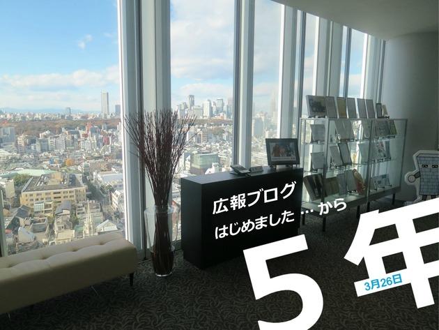【祝!開設5周年】ジオコード広報ブログ「ジオコーホー」の5年間を振り返る