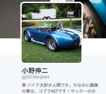 まさかのTwitterもやっていた!小野伸二さんツイッター