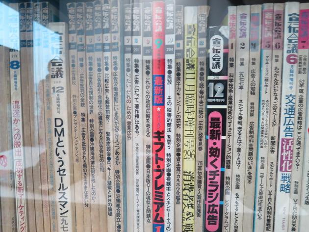 50~60年前に発刊された書籍が保存されてます。ヤフオクで高値がつきそう。