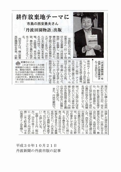 2018-10西安君丹波新聞s