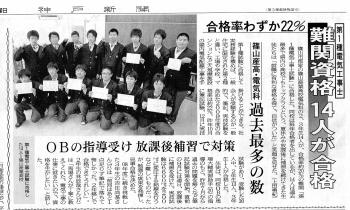 産校第1種工事士記事2010s
