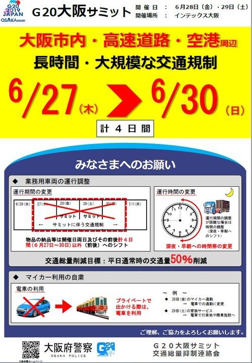 大阪サミット1