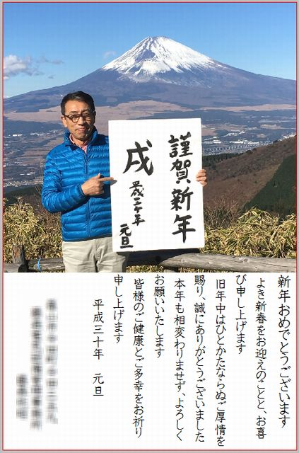 富士山年賀