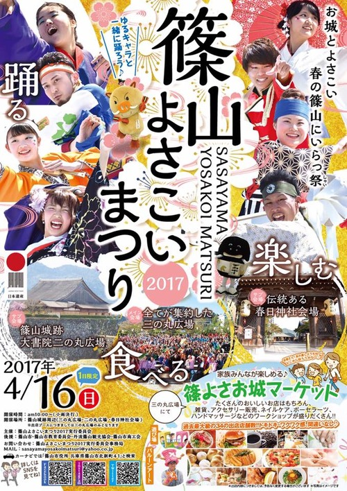 -4篠山よさこい2017