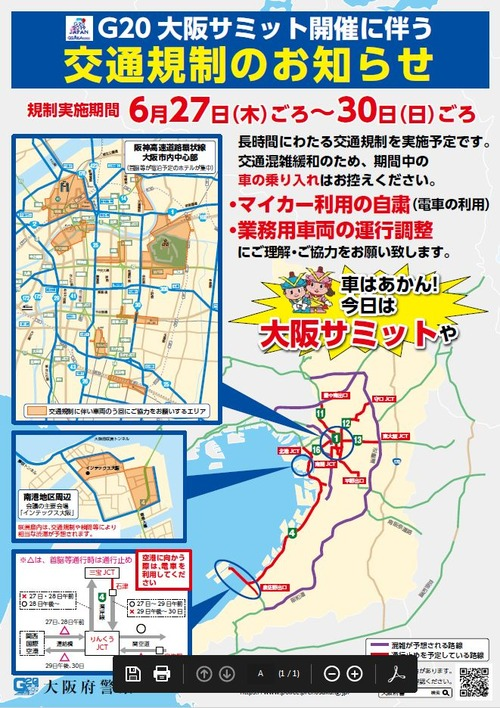 大阪サミット2