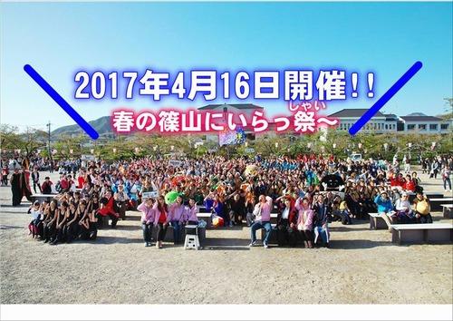 -1篠山よさこい2017