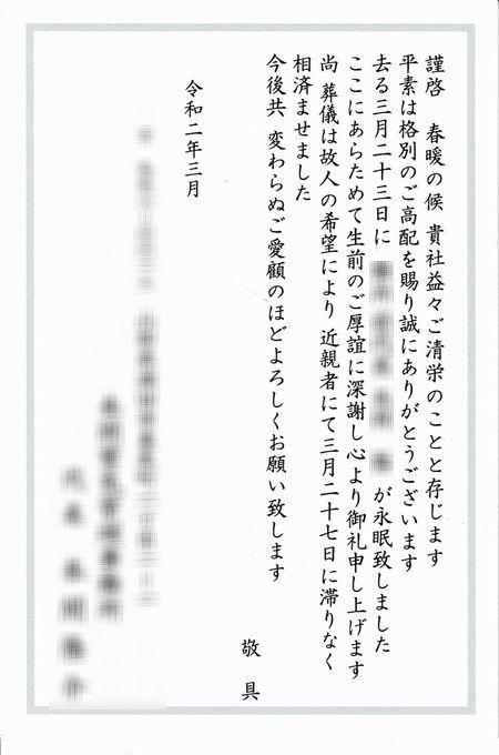ご逝去葉書_000003