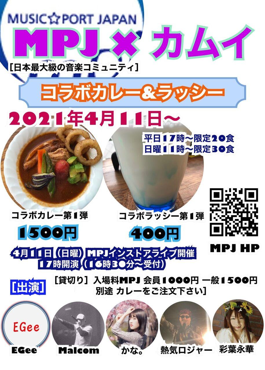 ★4/11(日)17時 出演者紹介 リアルLIVE FEVER × 秋葉原スープカレーカムイ