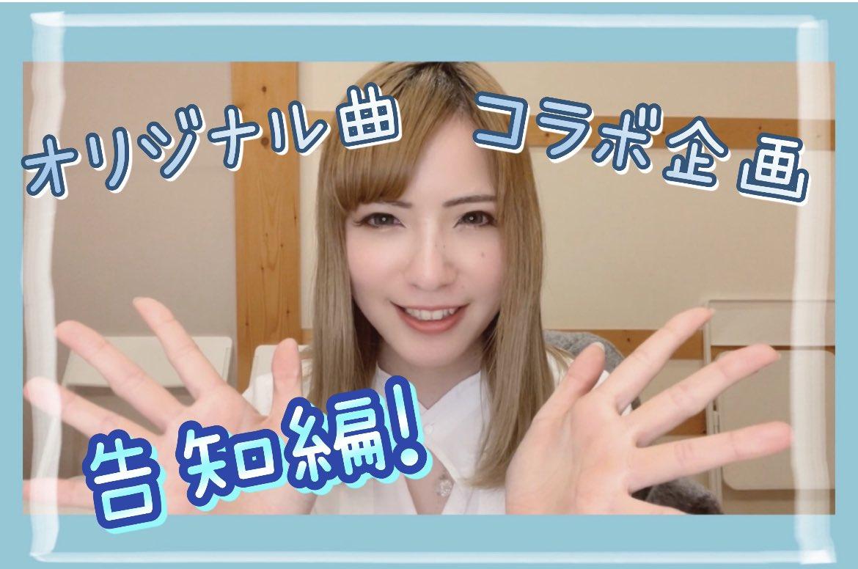 【オリジナル曲コラボ!】としてYouTube