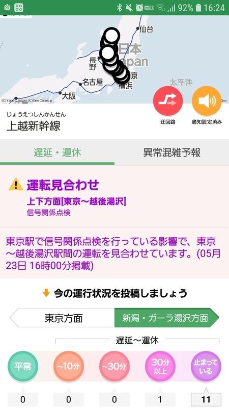 Screenshot_20190523-162500_Y!