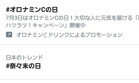 Screenshot_20200703-085001_Twitter
