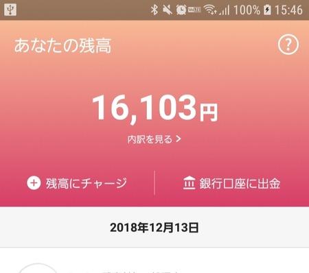 20190110_160805