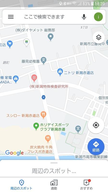 Screenshot_20190820-183943_Maps