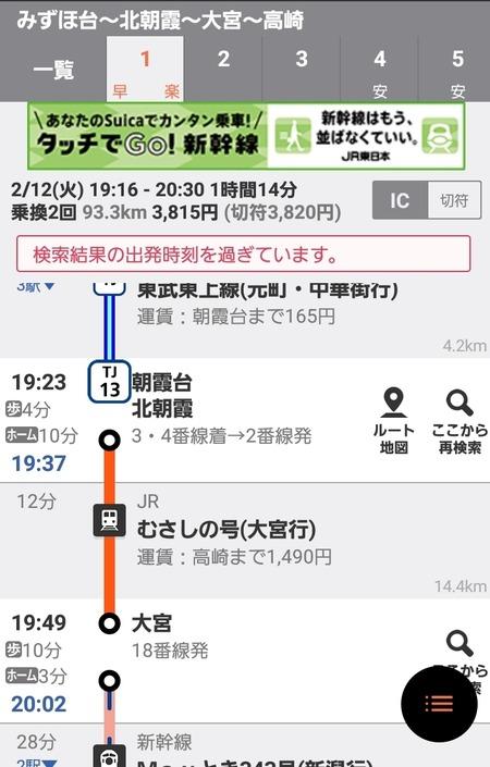 Screenshot_20190212-194723