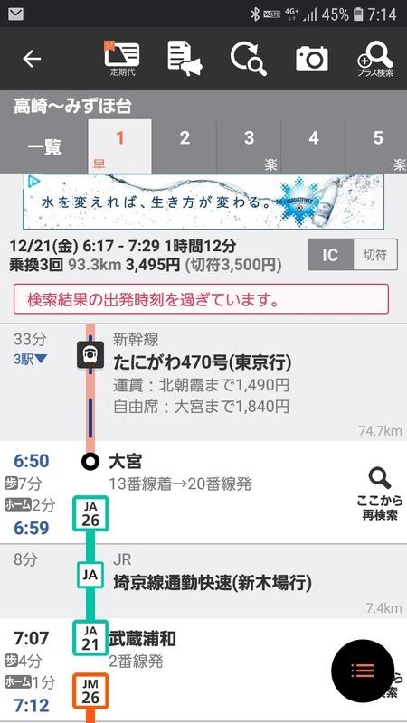 Screenshot_20181221-071431