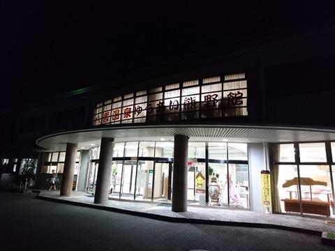 八雲温泉 ゆうあい熊野館