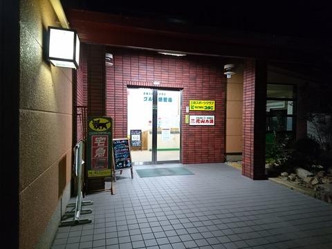 有馬富士温泉 花山乃湯