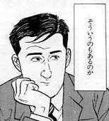 五郎ちゃん