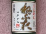 ねぶた桃川酒