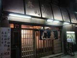 三河屋寿司三軒茶屋