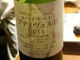 附属中同窓会ワイン002