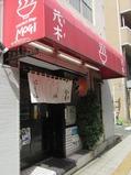 茂木雲吞麺三軒茶屋