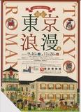 郵政博物館スカイツリー
