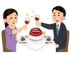 結婚記念日イラスト