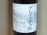グレイス茅ヶ岳ワイン