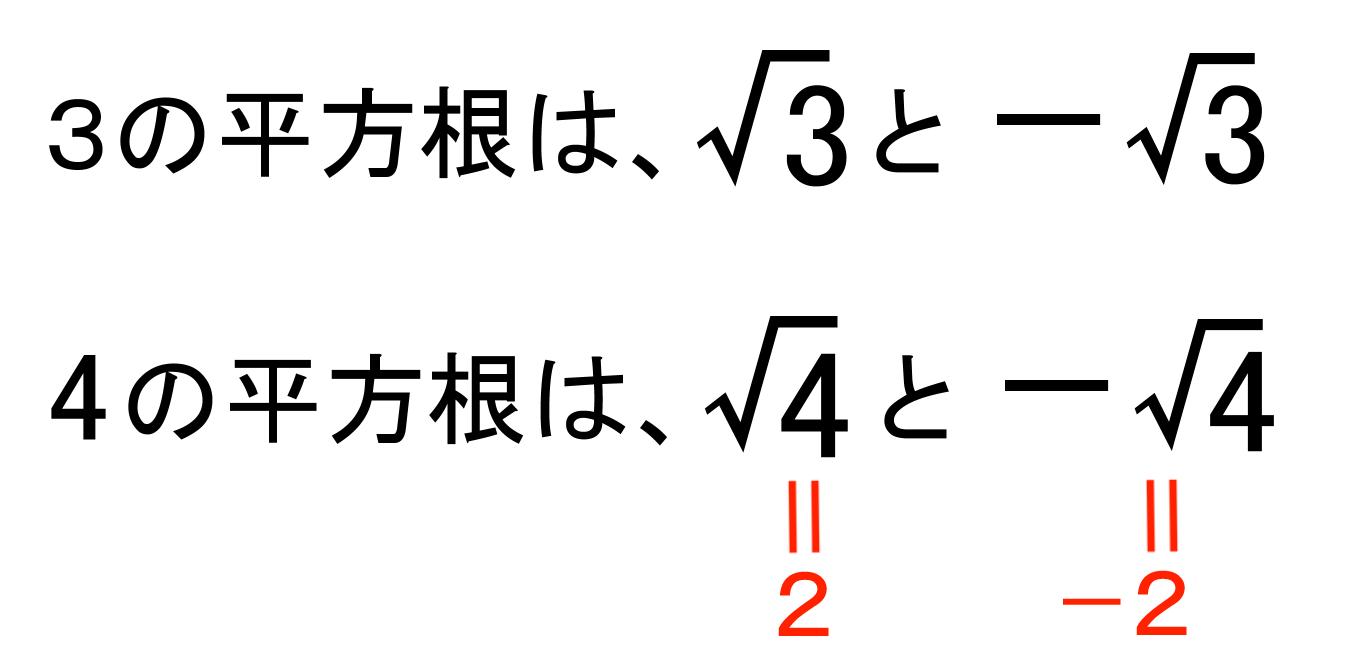 平方根 1基本のルール バカでもわかる中学数学