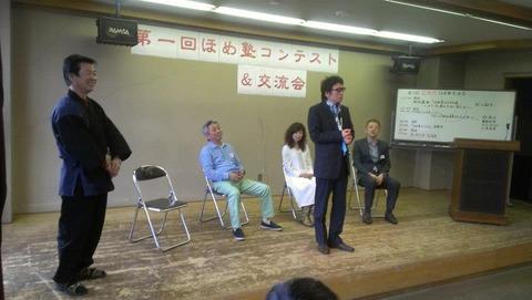 ほめ塾イベント2