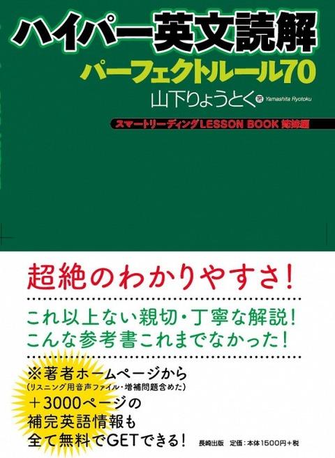 英文読解パーフェクトルール70