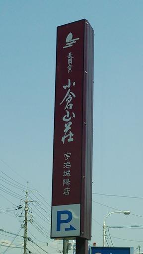 長岡京 小倉山荘