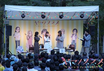 【ヤマノススメ】20171124_1日目昼の部ステージ