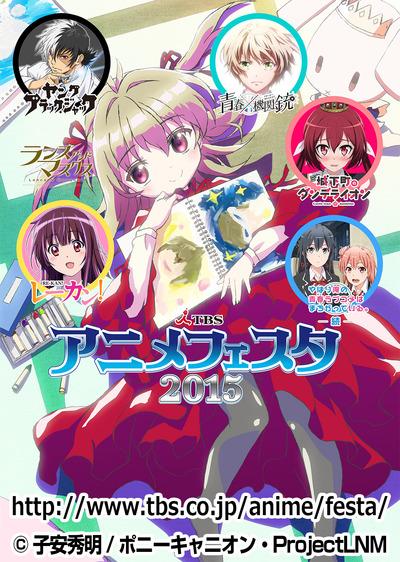 tbs_animefesta