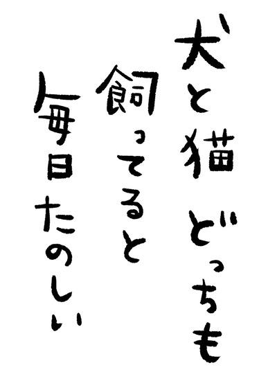 犬猫原作ロゴ_WEB