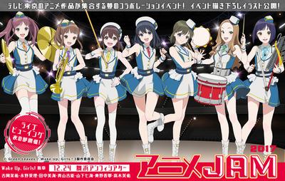 アニメJJAM_Wake-Up,-Girls!新章