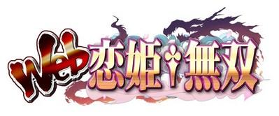 web恋姫†無双ロゴ