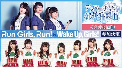 Wake-Up,-Girls!Run-Girls,-Run!参加決定0506