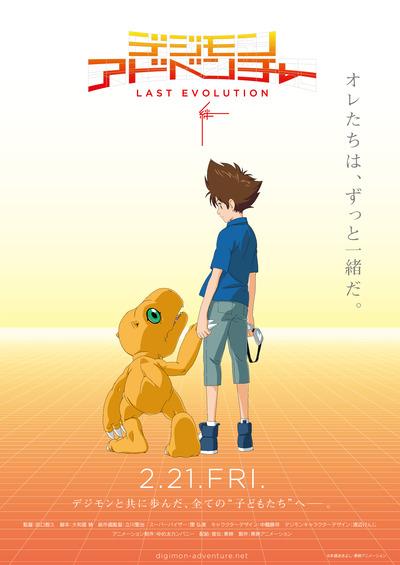 『デジモンアドベンチャー LAST EVOLUTION 絆』ティザービジュアル